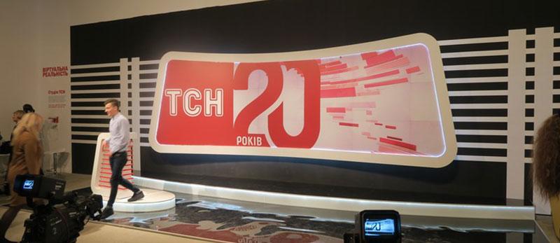 Музей новин - ТСН 20 років