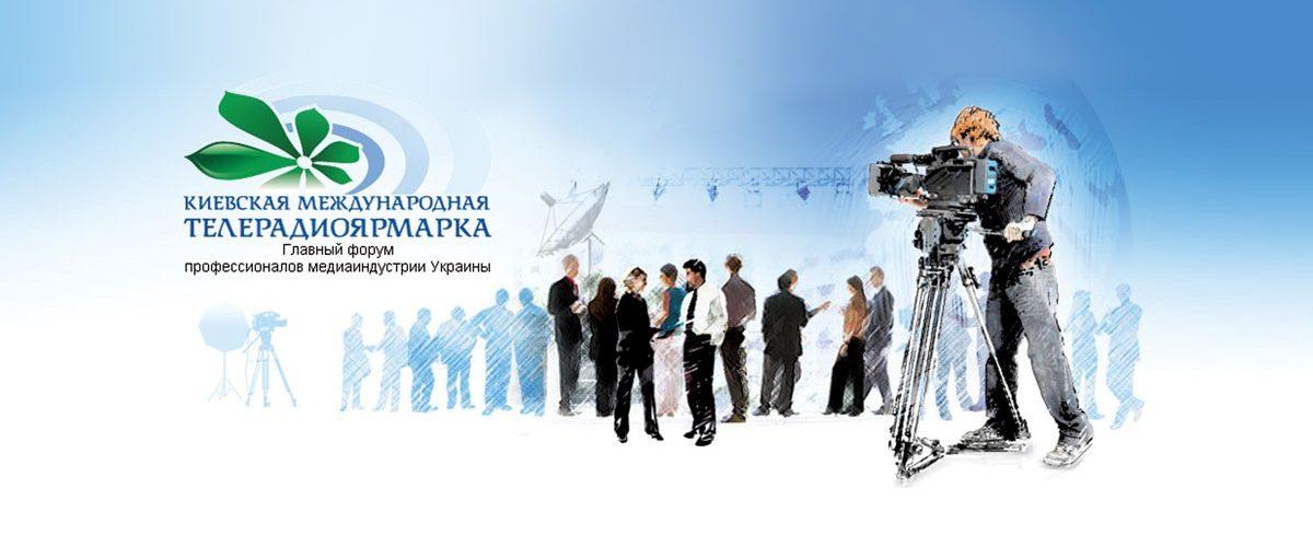 Стенд LVSdesign Studio на Київському Міжнародному Телерадіоярмарку