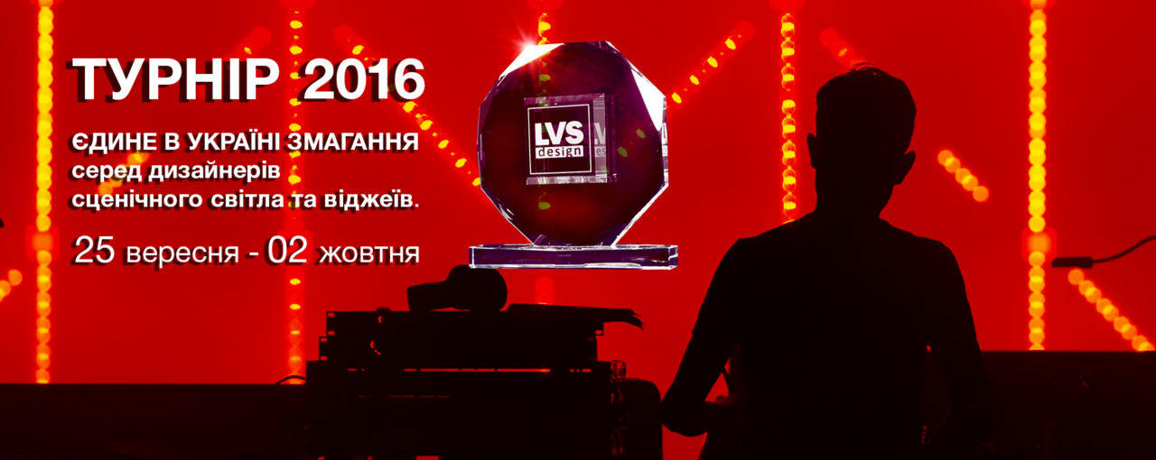 Реєстрація учасників на турнір LVSdesign 2016 відкрита